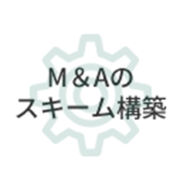 M&Aのスキーム構築
